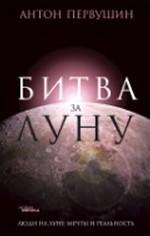 Скачать Битва за Луну. Правда и ложь о  лунной гонке бесплатно Антон Первушин
