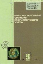 Информационные системы бухгалтерского учета: учебное пособие