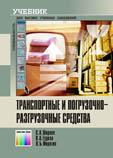 Транспортные и погрузочно-разгрузочные средства: учебник для вузов