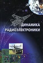 Динамика радиоэлектроники