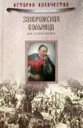 Запорожская вольница (История казачества)
