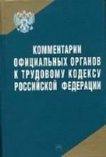 Комментарии официальных органов к Трудовому кодексу Российской Федерации