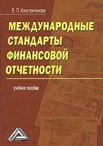 Скачать Международные стандарты финансовой отчетности бесплатно Е. Константинова