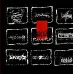 Мой рок-н-ролл. Трилогия