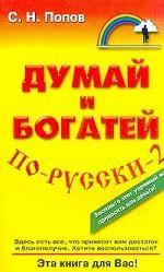 Думай и богатей по-русски - 2