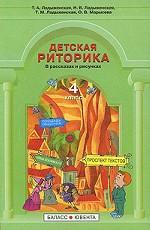 Детская риторика в рассказах и рисунках. 4 класс