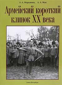 Армейский короткий клинок ХХ века