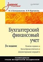 Бухгалтерский финансовый учет: Учебное пособие. 3-е изд