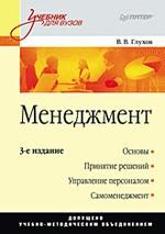 Менеджмент: Учебник для вузов. 3-е изд