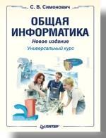 Общая информатика. Новое издание