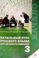 Начальный курс русского языка для делового общения. Часть 3 (+CD)