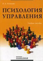 Психология управления. 5-е издание