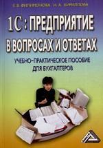 1С: Предприятие в вопросах и ответах: Учебно-практическое пособие для бухгалтеров