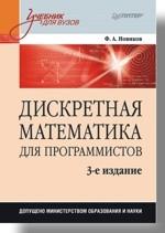 Дискретная математика для программистов: Учебник для вузов. 3-е изд