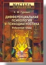 Дифференц. психология и психодиагностика