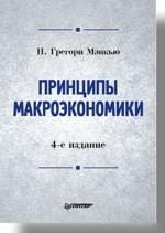 Принципы макроэкономики: Учебник для вузов. 4-е изд