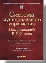 Система муниципального управления: Учебник для вузов. 4-е изд. (исправленное и дополненное)
