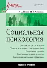 Социальная психология: Учебное пособие