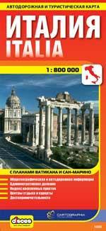 Карта автодор. и туристич. Италия