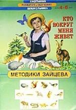 Методики Зайцева. Кто вокруг меня живет. 4-6 лет