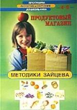 Методики Зайцева. Продуктовый магазин. 4-6 лет