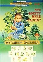 Методики Зайцева. Что вокруг меня растет. 4-6 лет