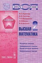 Вся высшая математика. Том 2