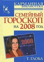 Семейный гороскоп на 2008 год