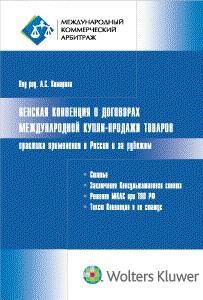 Венская конвенция о договорах международной купли-продажи товаров. Практика применения в России и зарубежом
