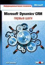 Microsoft Dynamics CRM. Первые шаги