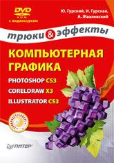 Компьютерная графика: Photoshop CS3, CorelDRAW X3, Illustrator CS3. Трюки и эффекты (+DVD)