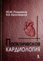Практическая кардиология. Справочное пособие
