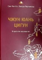 Чжун Юань цигун. Второй этап восхождения: Тишина. Книга для чтения и практики. 4-е издание, дополненное и переработанное. Учебное издание