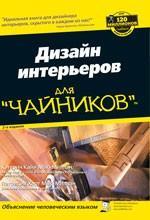 """Дизайн интерьеров для """"чайников"""". 2-е издание"""