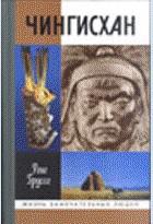 Чингис-хан. Покоритель Вселенной