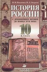 История России с древнейших времен до конца XVII века, 10 класс