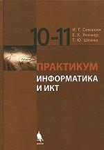 Информатика и ИКТ. 10-11 класс. Практикум