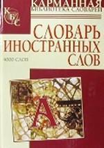 Словарь иностранных слов: 4 000 слов