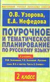 Поурочное и тематическое планирование по русскому языку, 2 класс