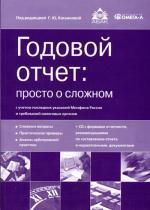 Годовой отчет. Просто о сложном. С учетом последних указаний Минфина России и требований налоговых органов (+ CD)