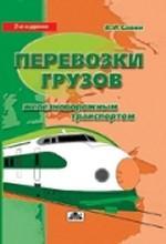 Перевозка грузов железнодорожным транспортом. Справочное пособие