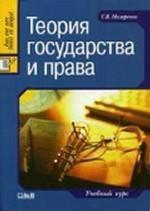Теория государства и права: учебный курс