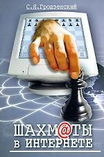 Шахматы в Интернете