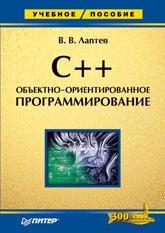 C++. Объектно-ориентированное программирование