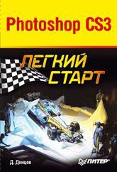 Photoshop CS3. Легкий старт