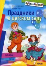 Праздники в детском саду. Сценарии, песни и танцы