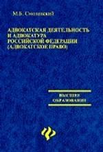 Адвокатская деятельность и адвокатура в РФ: учебник