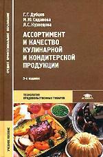 Ассортимент и качество кулинарной и кондитерской продукции