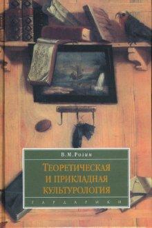 Теоретическая и прикладная культурология