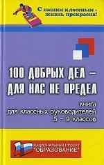 100 добрых дел - для нас не предел. Книга для классных руководителей 5-9-х классов